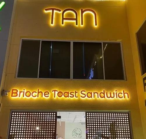 مطعم تان - Tan الدمام | المنيو ورقم الهاتف والعنوان