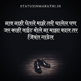 Tapori Attitude Status In Marathi