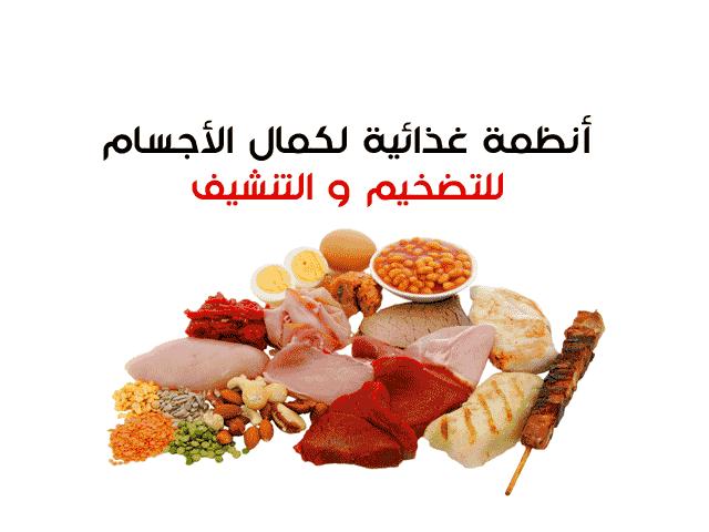 نظام غذائية لكمال الأجسام