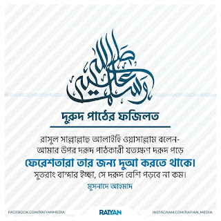 Bangla Islamic Quotes Pictures  Download
