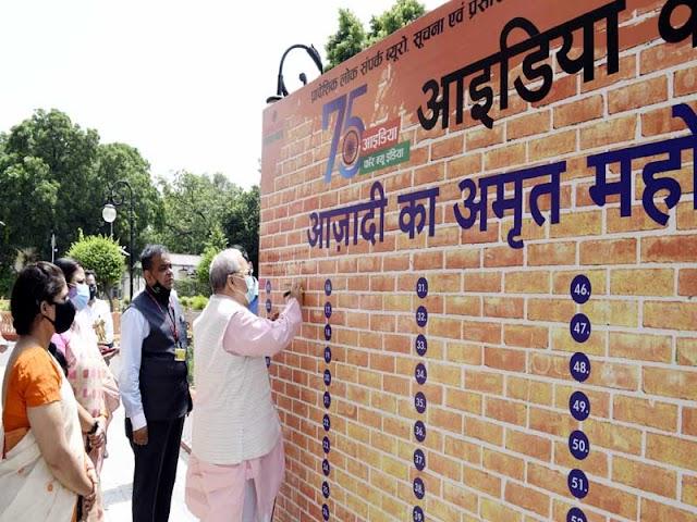 आत्मनिर्भर भारत के निर्माण में सहभागी बने-राज्यपाल मिश्र