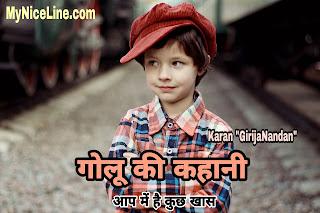 गोलू की प्रेरणादायक कहानी, आप में है कुछ खास कहानी | You Are Unique Inspirational Story in Hindi. You Are Special Story With Inspiring Speech in Hindi