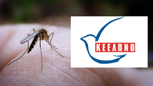ΚΕΕΛΠΝΟ: 20 τα κρούσματα στην Αργολίδα από τον ιό του Δυτικού Νείλου