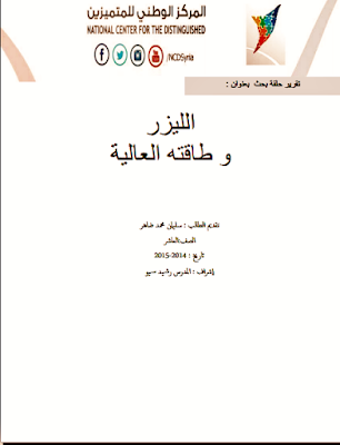 الليزر وطاقته العالية pdf  تحميل مباشر