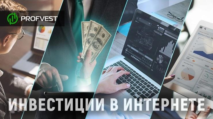 Инвестиции в интернете ТОП-14 вариантов заработка