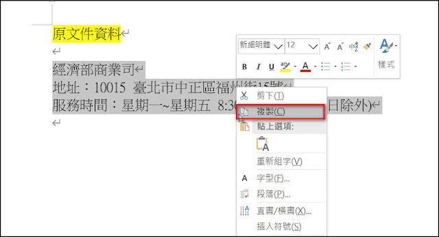 批次自動更新或修改多份Microsoft Word文件的內容,只需運用『選擇性貼上』(Paste Special)