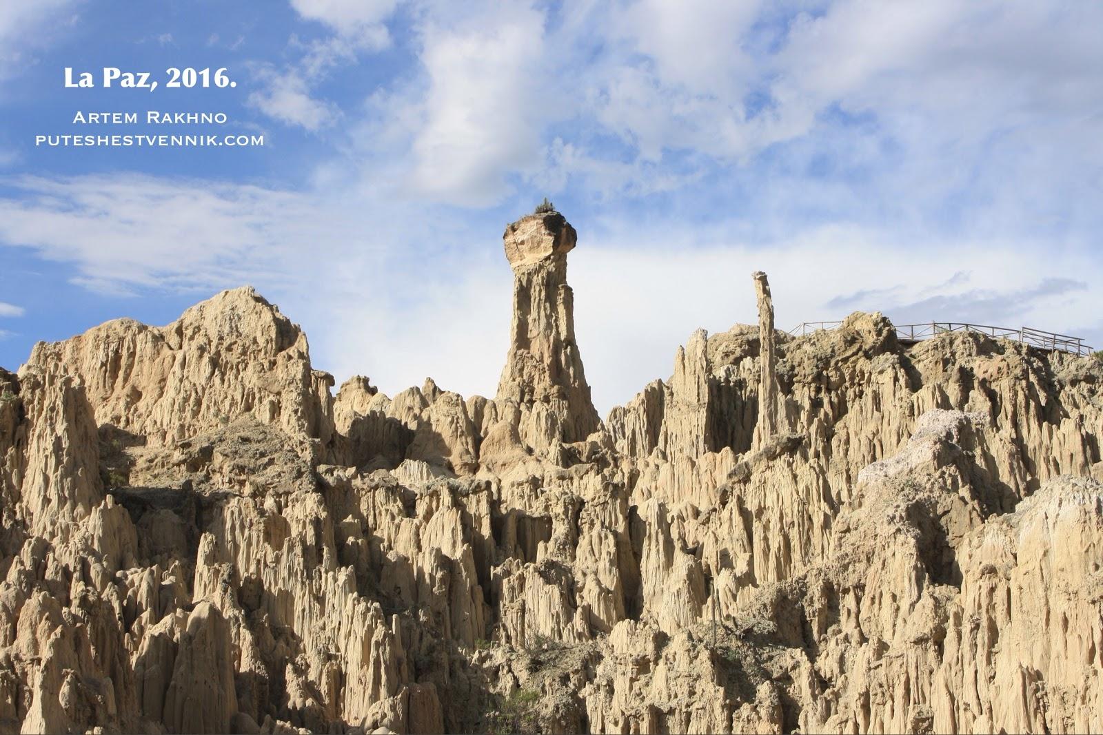 Скалы в Долине Луны
