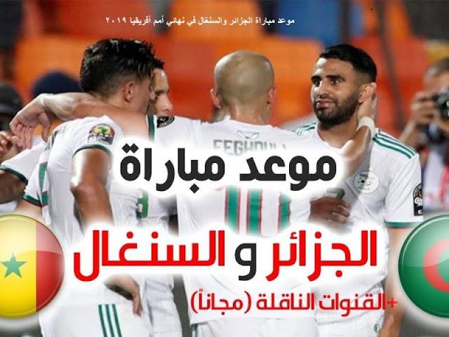 مواعيد مباراة الجزائر والسنغال والقنوات الناقلة 19/7/2019