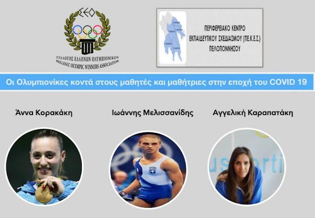 Οι Ολυμπιονίκες κοντά στους μαθητές και στις μαθήτριες στην εποχή του COVID 19