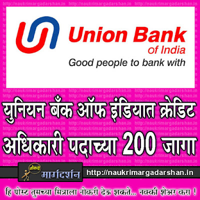 union bank recruitment, banking jobs, bank recruitment, credit officer vacancy