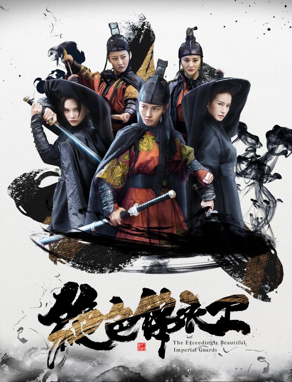 Xem Phim Tuyệt Sắc Cẩm Y Vệ - Imperial Guard Girls