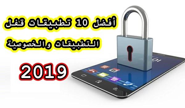 أفضل 10 تطبيقات قفل التطبيقات والخصوصية لنظام الأندرويد! (2019)