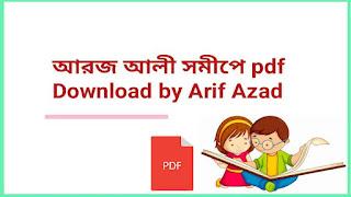 আরজ আলী সমীপে pdf Download by Arif Azad