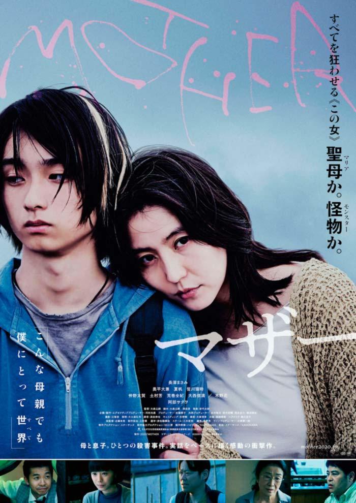 Mother (Tatsushi Omori) film - poster