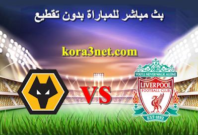 مباراة ليفربول وولفرهامبتون بث مباشر