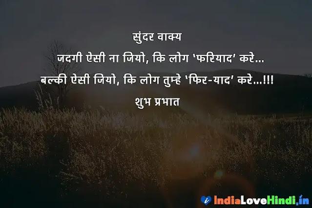 suprabhat shayari in hindi