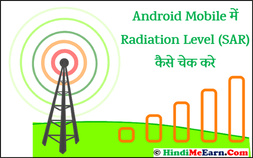How to check radiation level in mobile