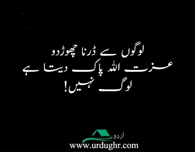 Heart Touching Quotes in Urdu