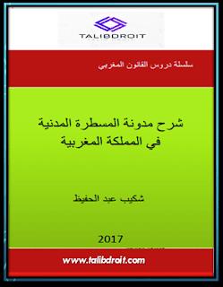 شرح مدونة المسطرة المدنية بالمملكة المغربية شرح مدونة المسطرة المدنية بالمملكة المغربية