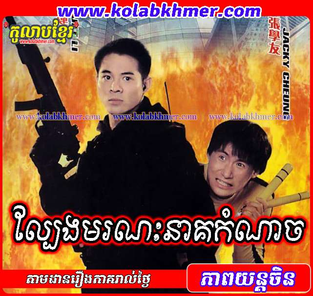ល្បែងមរណៈនាគកំណាច - Lbeng MoRaNak - Chinese Movie Speak Khmer