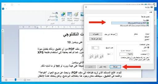 طباعة المستند إلى ملف PDF