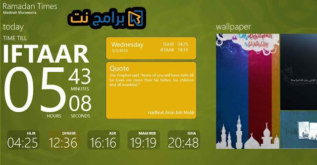 الواجهة الرئيسية لبرنامج رمضان كريم للكمبيوتر