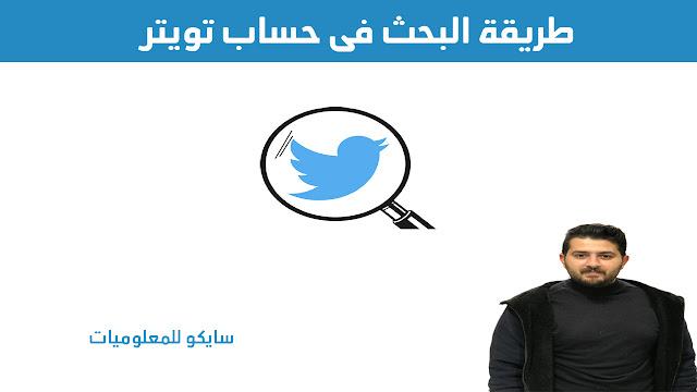 البحث فى حساب تويتر