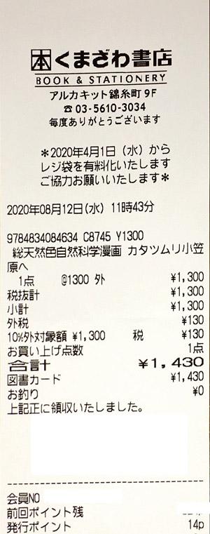 くまざわ書店 錦糸町店 2020/8/12 のレシート