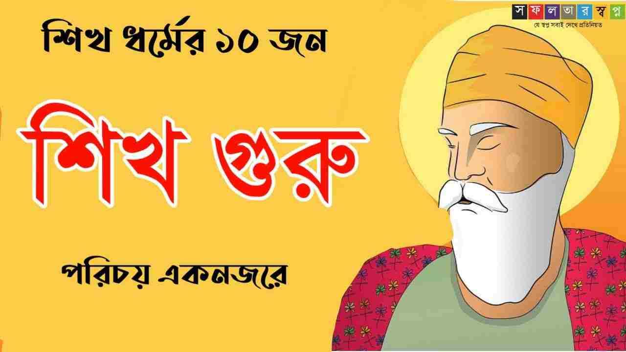 ১০ জন শিখ গুরুর পরিচয় একনজরে -Ten Sikh Gurus