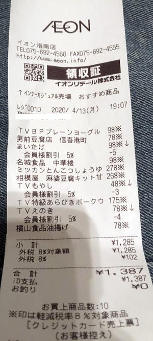 イオン 洛南店 2020/4/13 のレシート