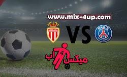 مشاهدة مباراة باريس سان جيرمان وموناكو بث مباشر رابط ميكس فور اب 20-11-2020 في الدوري الفرنسي