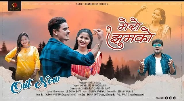 Meru Jhumku Song Mp3 Download -  Amit Kharre, Chandana Negi | LB Shivam Bhatt