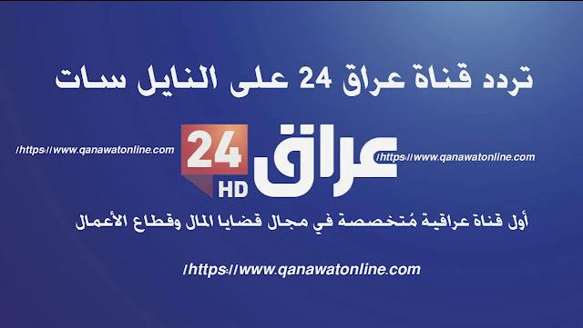 تردد قناة عراق 24 الجديدة على النايل سات 2020