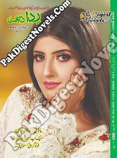 Rida Digest June 2020 Pdf Download