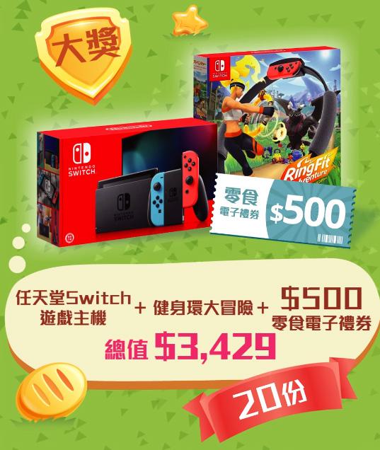 百佳: 夏日潮玩大獎賞 Switch+《健身環大冒險》 至8月13日