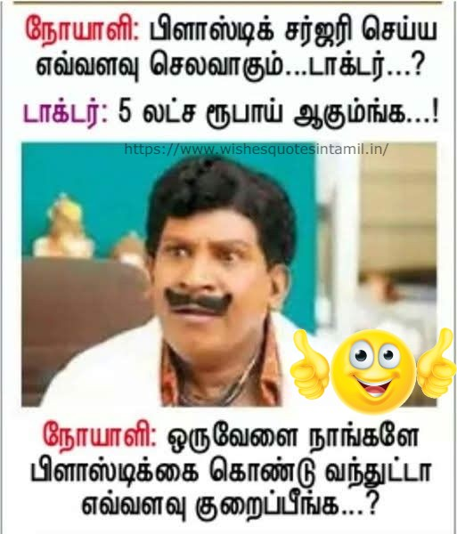 Comedy Quotes In Tamil
