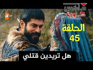 مشاهدة مسلسل قيامة عثمان الحلقة 45 مدبلجة للعربية