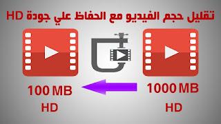 أفضل برنامج ضغط وتقليل حجم الفيديو الى اقصى حد مع الحفاظ على الجودة