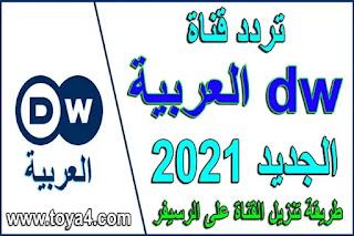 تردد قناة dw العربية الجديد 2021 وطريقة تنزيل القناة على النايل سات