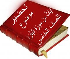تحضير موضوع آيات من سورة البقرة - للصف الخامس - منهج الكويت - 2019 - 2020م