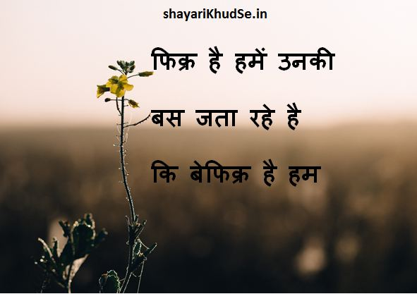latest dukh shayari images, latest dukh images collection