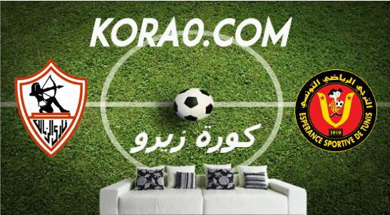 مشاهدة مباراة الزمالك والترجي بث مباشر اليوم 6-3-2020 دوري أبطال أفريقيا
