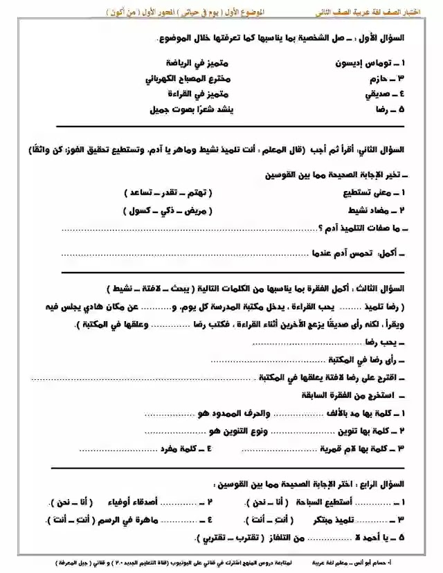 اختبار عربى للصف الثاني الابتدائى ترم اول2021