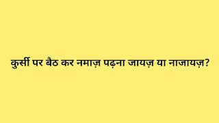 कुर्सी पर बैठ कर नमाज़ पढ़ने के अहकाम (Kursi Par Namaz K Ahkam)