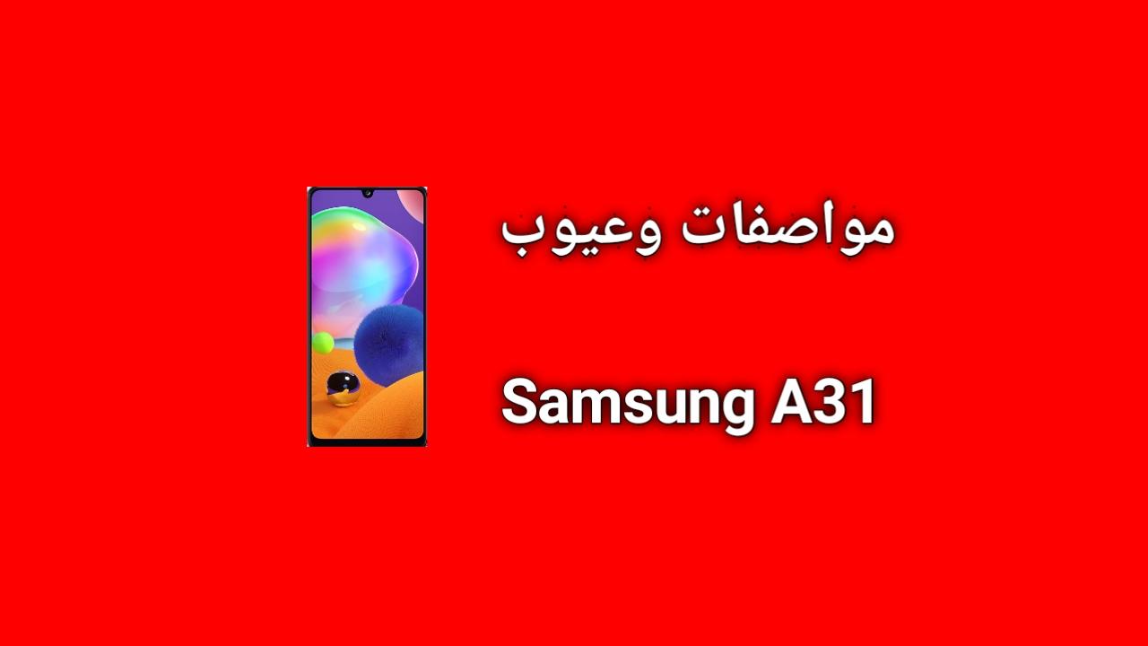 سعر و مواصفات Samsung Galaxy A31 - عيوب و مميزات سامسونج a31