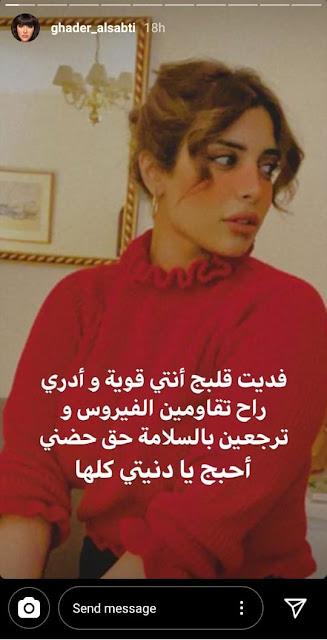حقيقة اصابة ابنة غدير السبتي بكورونا