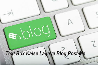 Blog-Post-Me-Text-Box-Or-Text-Area-Kaise-Banaye