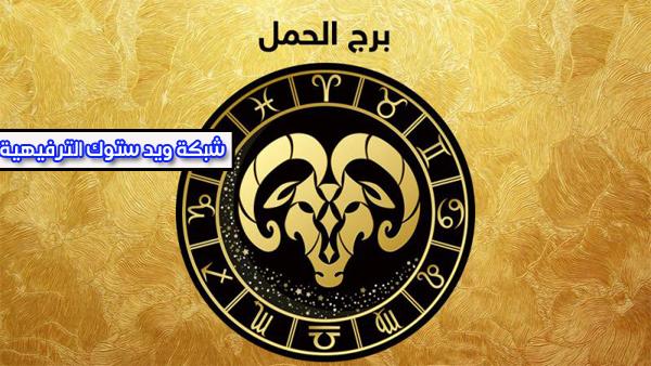 توقعات برج الحمل اليوم الجمعة 27/11/2020