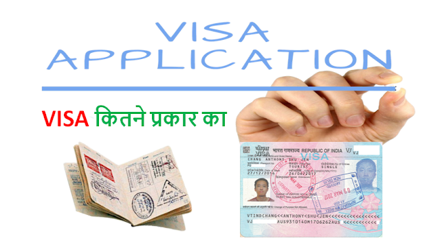 VISA-Type-of-Visa-Apply-Visa-sikhotech