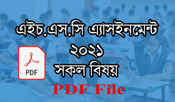 HSC 1st week Assignment 2022 pdf all Subject